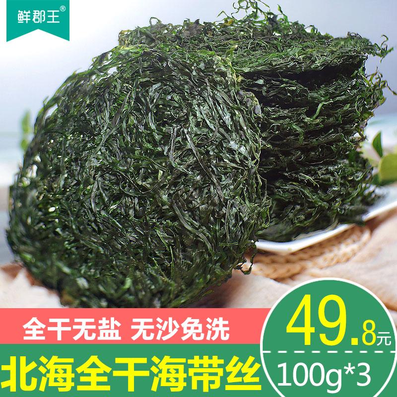新鮮な郡王北海コンブの糸の干物は砂がなくて、特級の新鮮な海鮮の製品の藻類の100 g*3枚が郵送します。