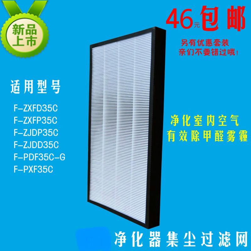 适配松下空气净化器F-PXF35C PDF35C VXG35C集尘过滤网F-ZXFP35C