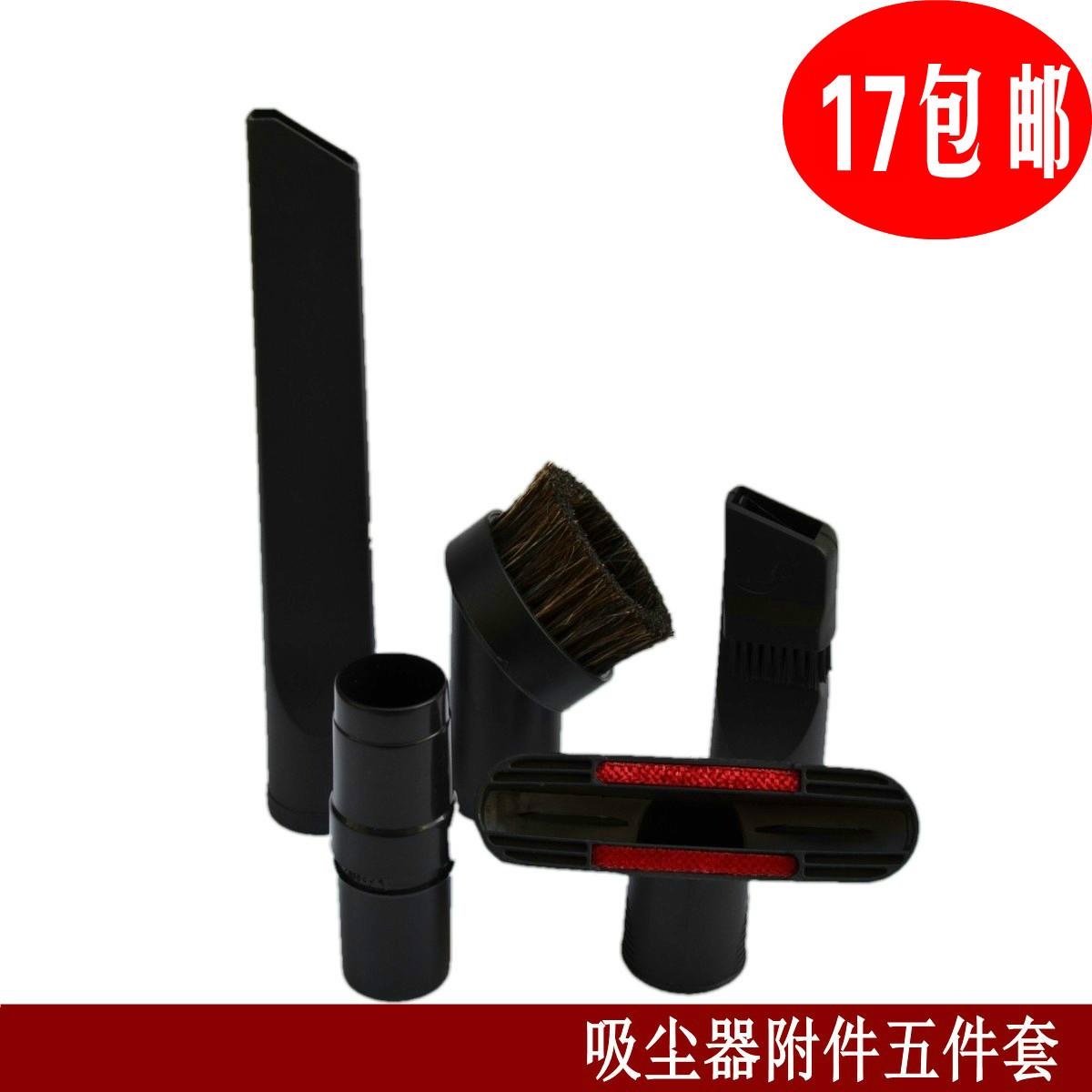 吸尘器配件五件套小吸头适配松下MC-CA291 MC-CG321 MC-CA293 301