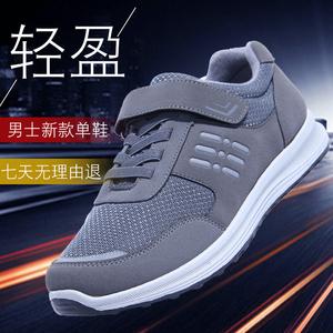 运动鞋男老年鞋秋季旅游鞋男式老人夏季健步鞋透气休闲春秋男鞋子