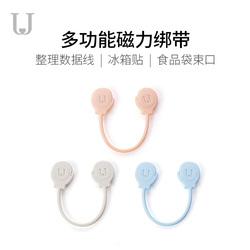 充电数据线磁力绑线器耳机线绑带收纳线多功能硅胶整理绑带绑线绳