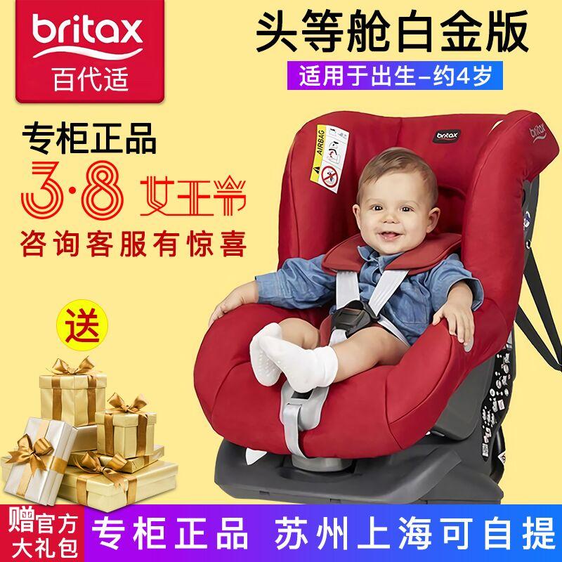 Сокровище получить подходит глава подожди кабина britax многоборье супер разнообразие король ребенок автомобиль нагрузка ребенок безопасность сиденье 0-4 лет