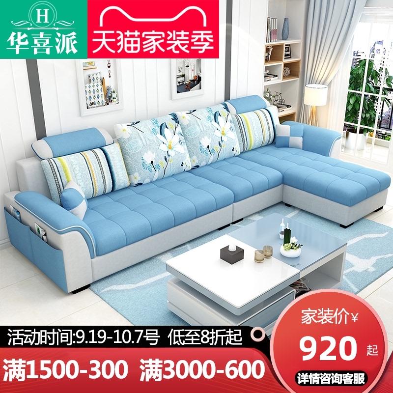 布艺沙发简约现代客厅沙发小户型组合套装家具可拆洗简易三人整装