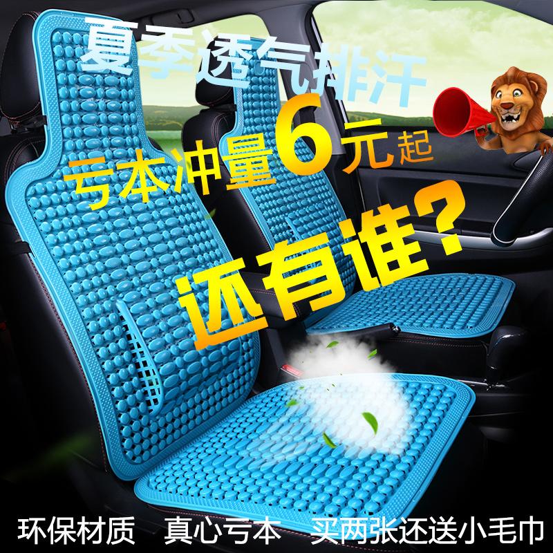 通用汽车塑料坐垫通风透气面包车大小客货车座垫单片夏季凉垫椅垫