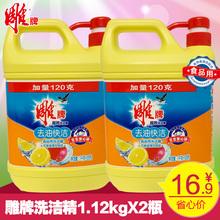 雕牌高效洗洁精1.12kgX2瓶装清新柠檬味水果蔬菜食品用大桶家庭装