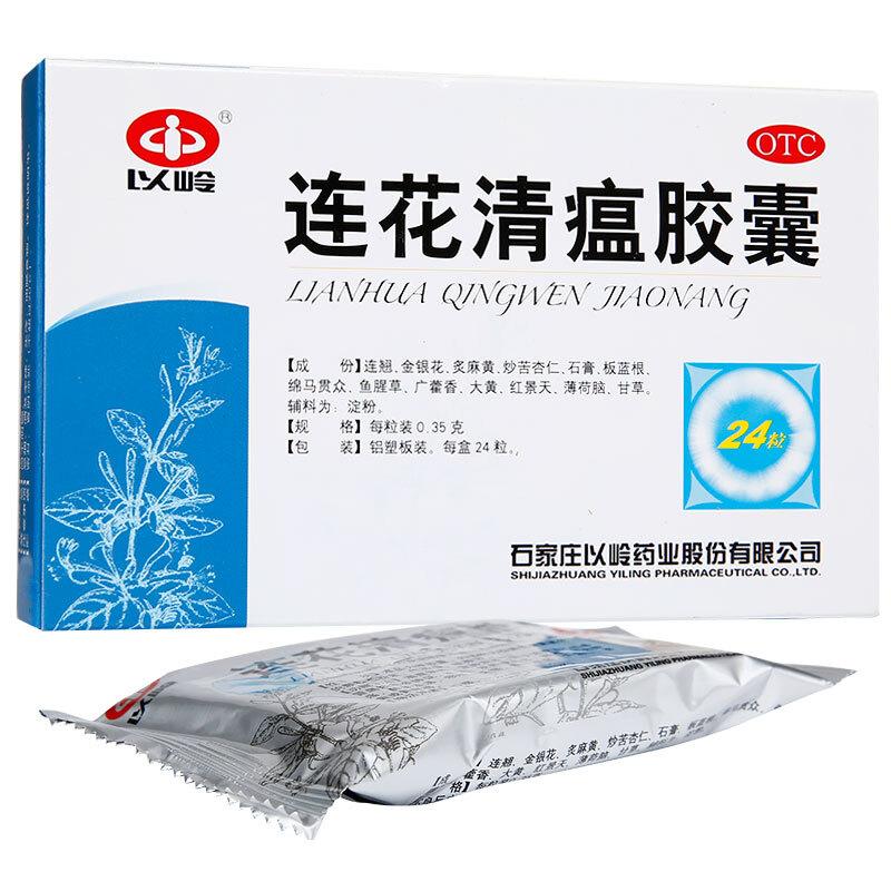 Linglianhua Qingwen capsule 24 capsules Lianhua Qingwen Qingwen Qingwen Qingwen Qingre Jiedu cold cough dry throat headache