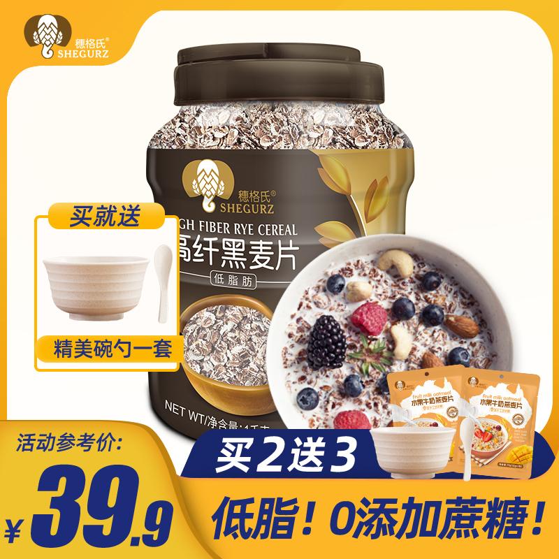 穗格氏黑麦片高纤维代餐早餐无糖精无脱脂健身冲饮低脂燕麦片