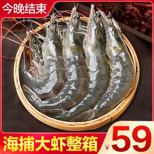 大虾鲜活海鲜水产青岛超大新鲜冷冻基围虾海虾鲜虾速冻青特大整箱图片
