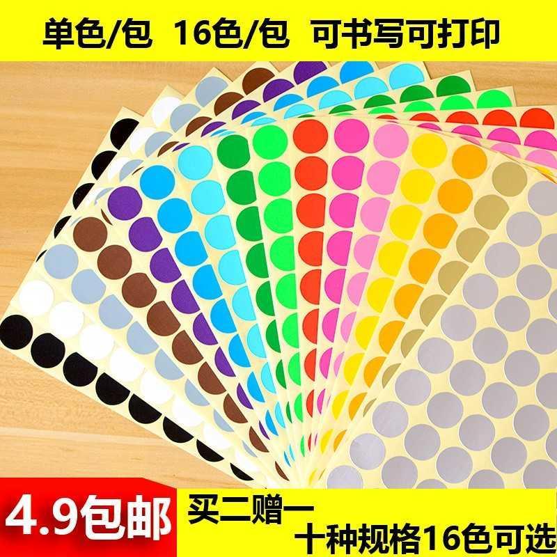 カラードットステッカー丸ラベル紙の色ラベルを手書きの口に貼り、紙の分類マークを取って貼り付けます。