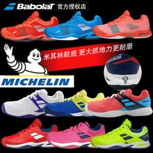 百保力babolat儿童网球鞋青少年粘扣小童白色网面男女款运动鞋