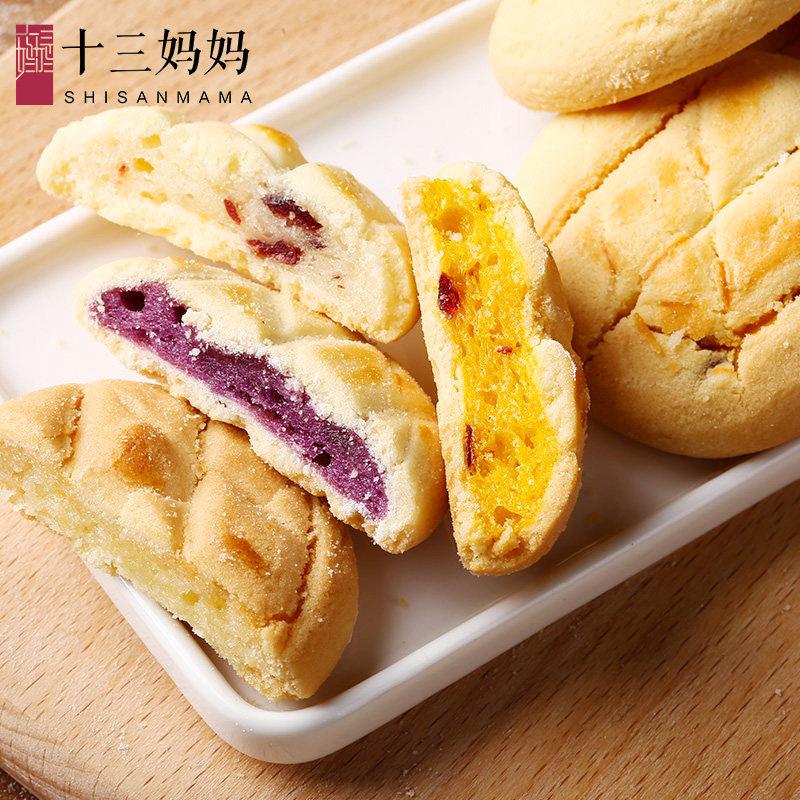 十三妈妈软心曲奇系列饼干零食小吃特产好吃的休闲食品办公室糕点