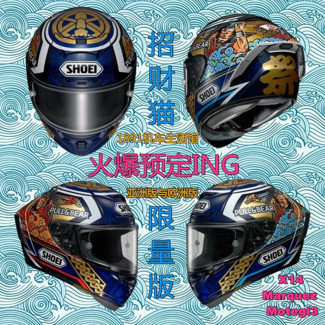 预定 SHOEI X14新招财猫祭马奎斯封王盔限定版摩托车机车头盔全盔