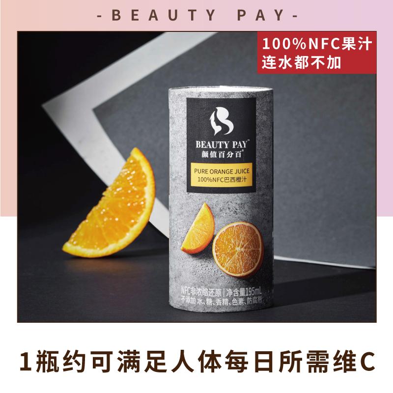 颜值NFC果汁进口橙汁无糖饮料果汁纯果汁纯橙汁营养早餐饮料整箱