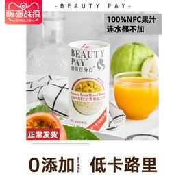 颜值NFC果汁100%纯果蔬汁无糖果汁百香果番石榴南瓜苹果橙汁混合图片