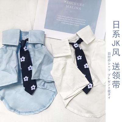 日系JK风狗狗衬衫领带春天宠物学院风衬衫猫咪聚会服饰小型犬春款