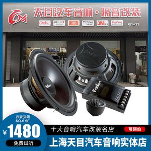 上海天目汽车无损改装芬朗扬声器