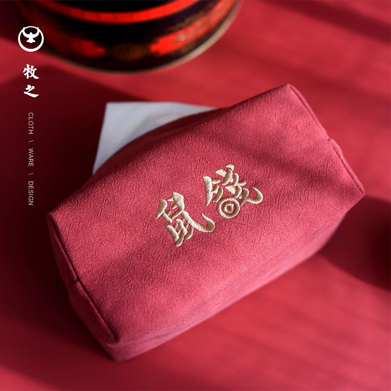 定制鼠年生肖创意刺绣字纸巾盒布艺套中式复古棉麻抽纸布袋面纸盒