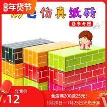 儿童仿真纸砖 幼儿园区角拼搭纸砖积木建构区角游戏环境布置材料