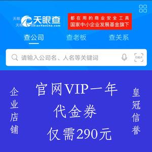 领10元券购买天眼查vip一年360元兑换码优惠券