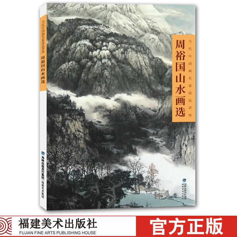 Китайская живопись Артикул 592998104104