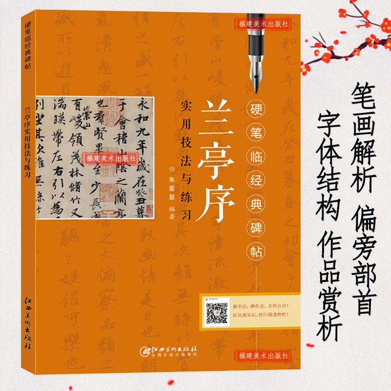 兰亭序实用技法与练习王羲之临字帖