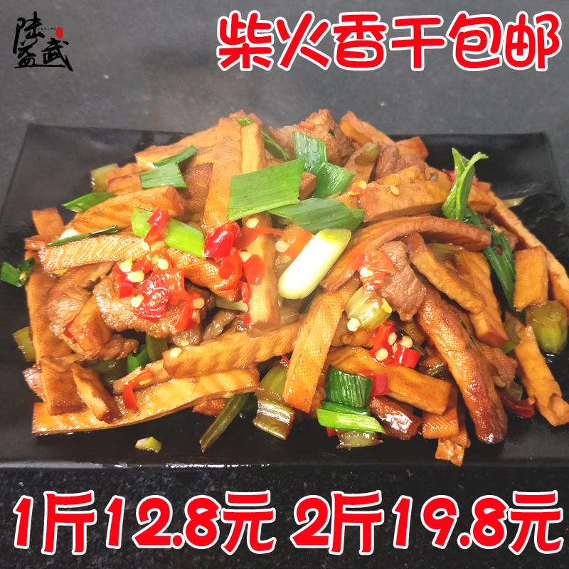 湖南益阳特产烟熏豆腐干原味农家手工自制原味柴火香干PK武冈豆干