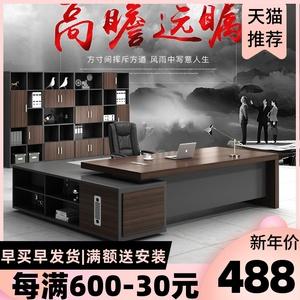 老板桌总裁桌办公桌椅组合单人大班台简约现代桌子商用办公室家具