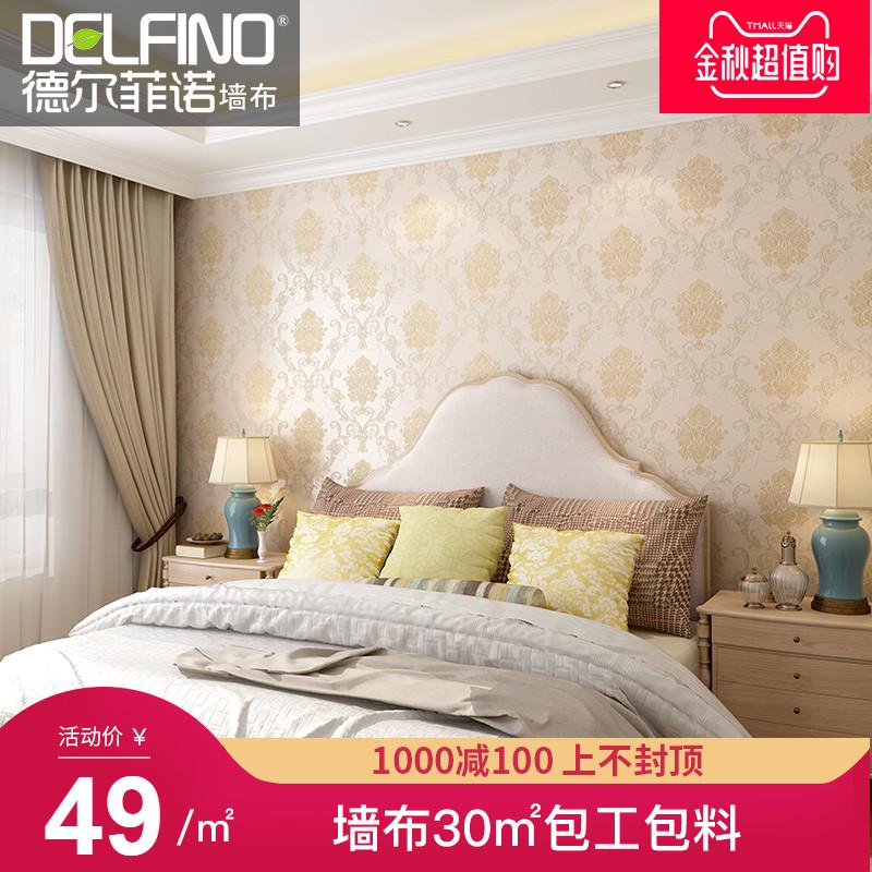 198.00元包邮德尔菲诺3d立体缝现代简约卧室墙布