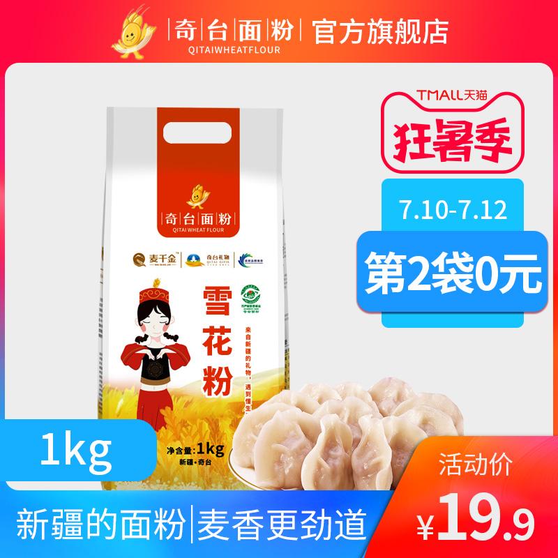 奇台麦千金1kg烘焙新疆雪花粉