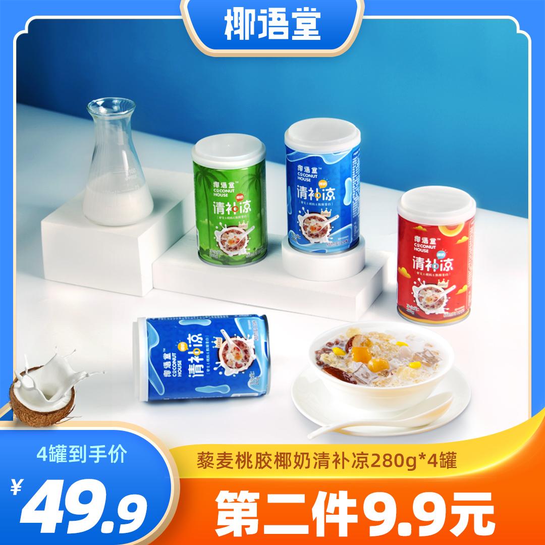 椰语堂海南特产椰奶清补凉代餐饱腹食品早餐即食饮料整箱280g*4罐