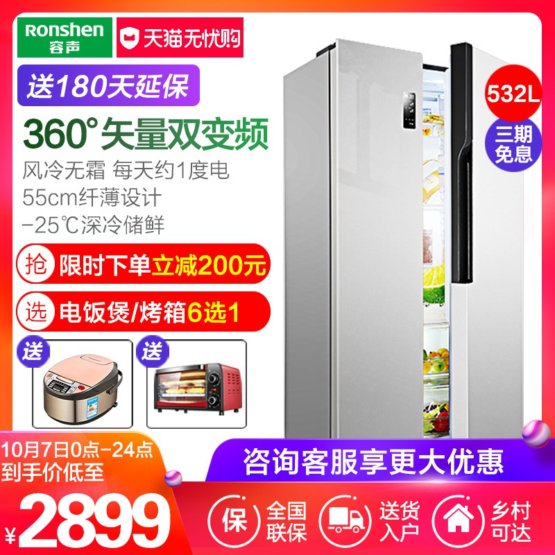 ronshen /容声双开门冰箱对开门12月02日最新优惠