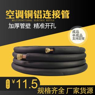 空调铝管连接管加厚加长铜铝管成品链接管子1匹3米1.5匹4米3匹5米