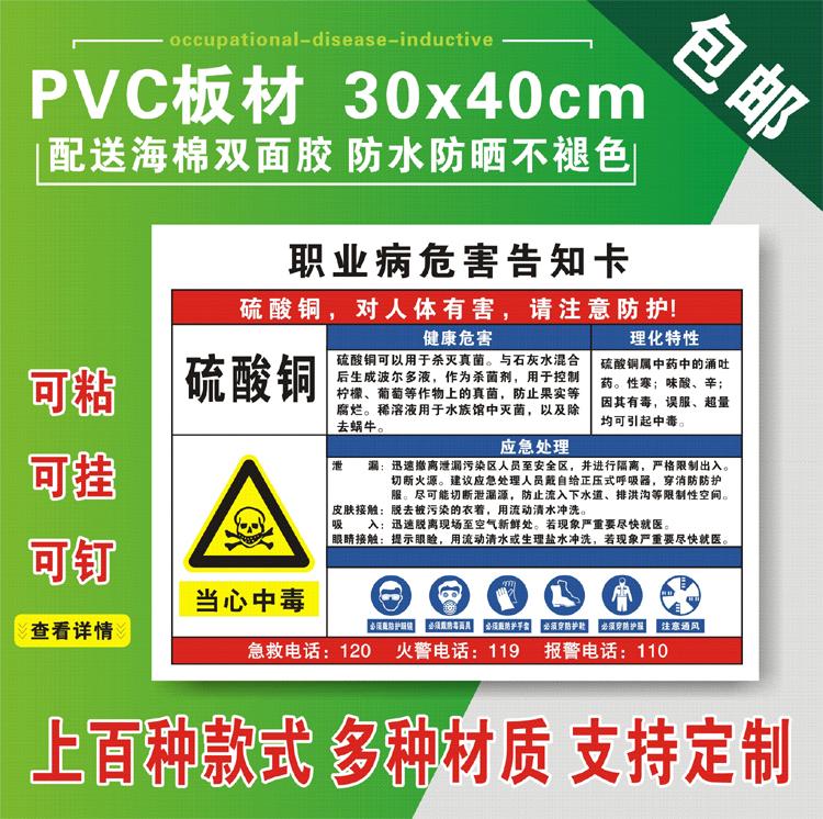 硫酸铜职业病危害告知卡牌周知卡危险品标识标志牌警示牌PVC板