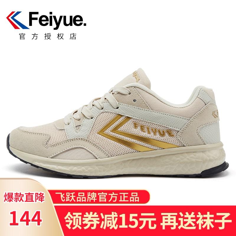 飞跃运动鞋女feiyue网面透气复古休闲鞋ins潮鞋情侣款轻便跑步鞋