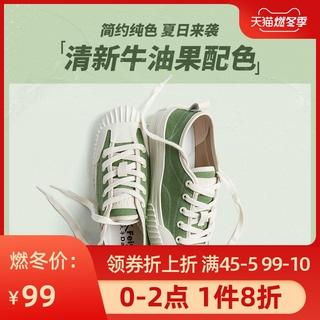 飛躍帆布鞋女餅干鞋牛油果綠2019新款原宿潮時尚百搭姜黃休閑板鞋