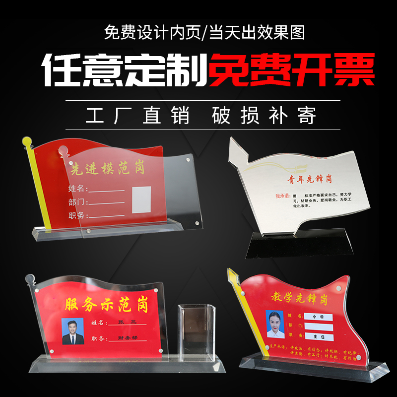 Acrylic strong magnetic Party member card outstanding Party member pioneer Gang crystal table signing card table card Party member pioneer demonstration post ICBC Party member post party building branch bright identity bulletin board