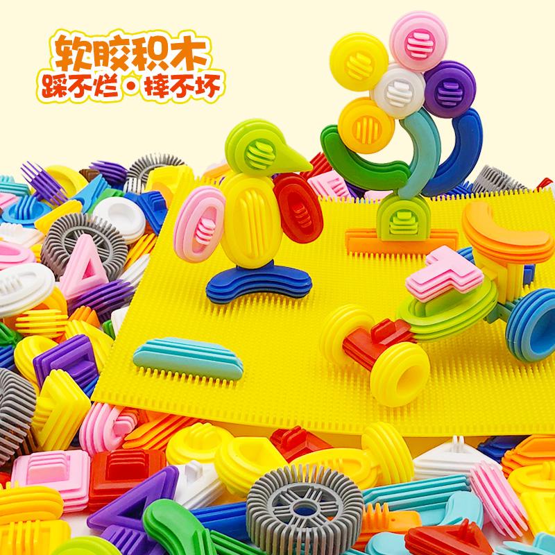 儿童软胶积木婴儿4早教益智玩具拼插拼装宝宝幼儿园室内玩男孩3岁