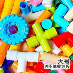 水管积木儿童拼装管道拼接玩具拼插早教益智1宝宝3 6岁幼儿园智力
