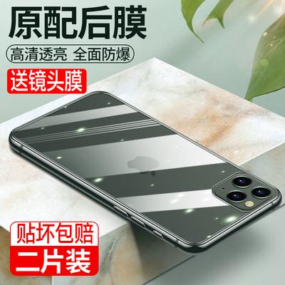 苹果11后膜钢化膜iphone12手机背膜玻璃11pro水凝全包前后防摔后背promax镜头12mini透明防指纹后盖后壳贴纸