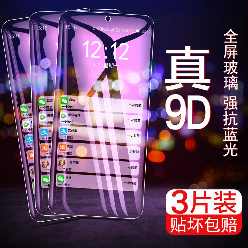 红米note7钢化膜note7pro全屏覆盖por小米红米7手机小金刚原装防蓝光11-08新券