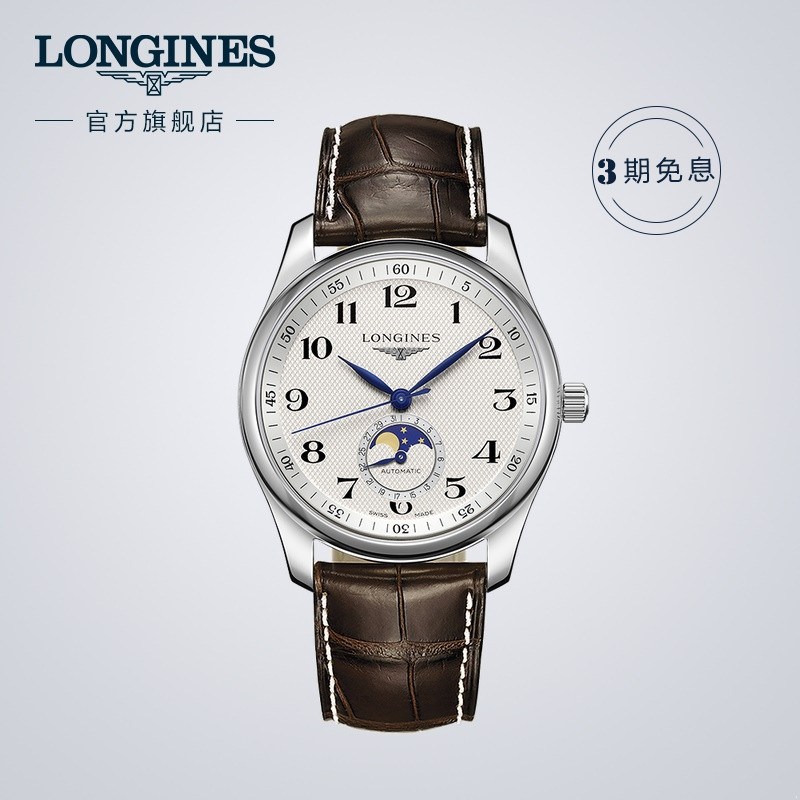 Longines Longines official genuine famous craftsman series moon phase mechanical watch Swiss watch men's watch official website