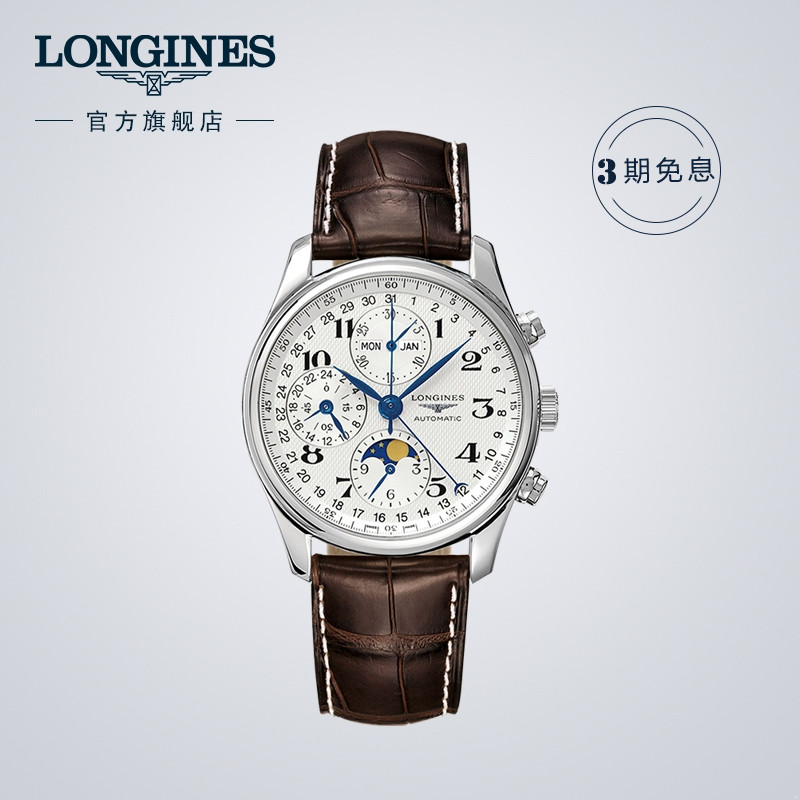 Longines Longines official genuine famous craftsman series men's mechanical watch Swiss watch with leather men's Watch