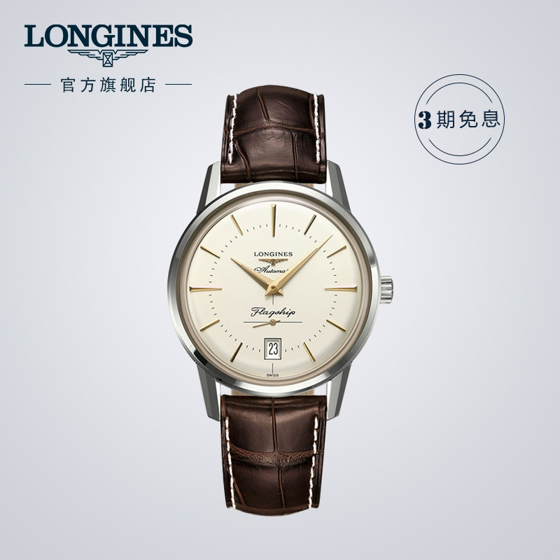 Longines Longines official authentic classic replica series men's mechanical watch Swiss watch men's Watch