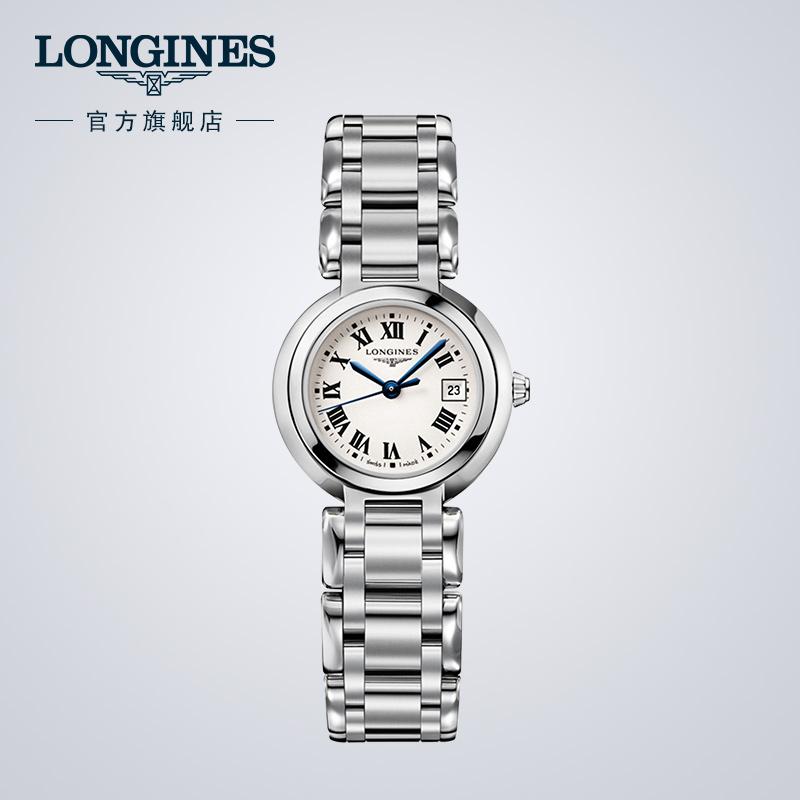 Longines浪琴官方正品心月系列石英表钢链手表女L81104716