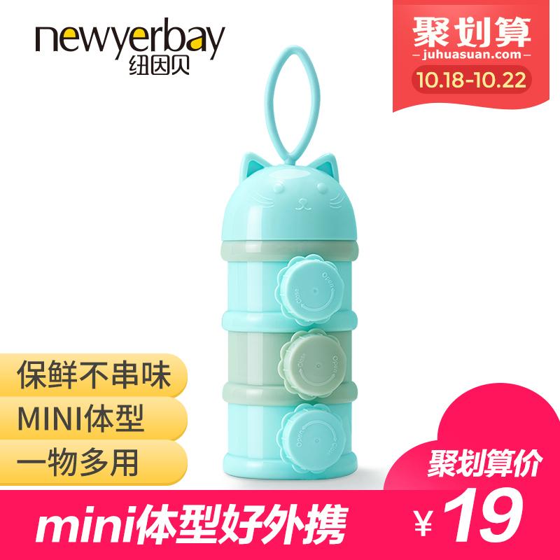 纽因贝奶粉盒便携外出婴儿大容量奶粉罐宝宝奶粉独立便携盒奶粉格