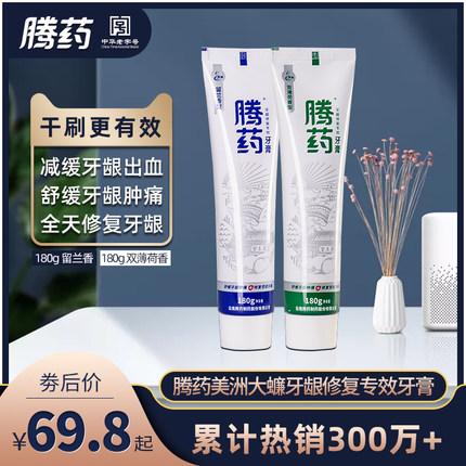 腾药修复专效180g无氟生物肽牙膏