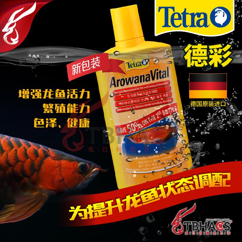 德国制德彩Tetra龙鱼活力配方专为提升龙鱼状态色泽健康金龙红龙