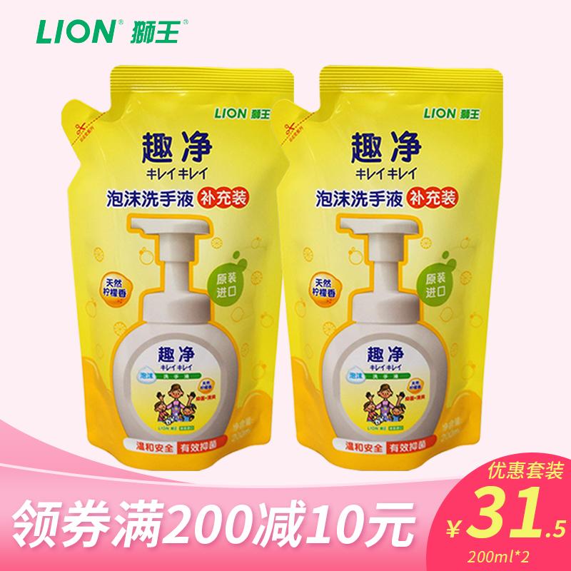 獅王泡沫泡泡洗手液補充替換裝200ml~2兒童寶寶嬰兒液體香皂家用