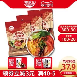 螺霸王螺蛳粉番茄味306G*3袋 广西柳州螺狮粉米线速食螺丝粉米粉