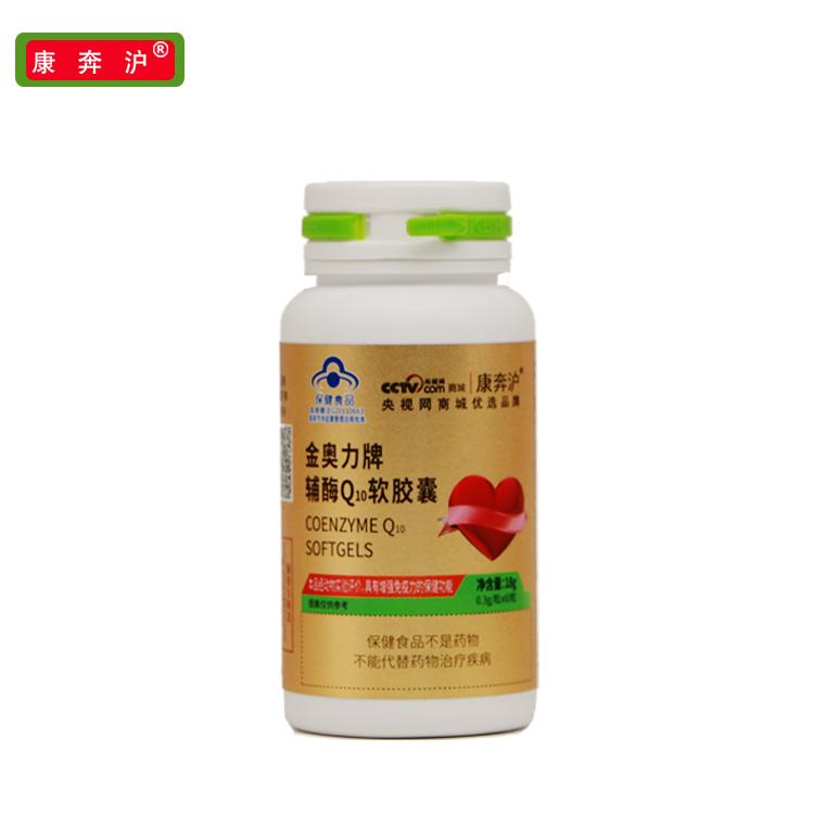 康奔沪辅酶Q10软胶囊中老年保健品养护保护心脏提高免疫力60粒/瓶